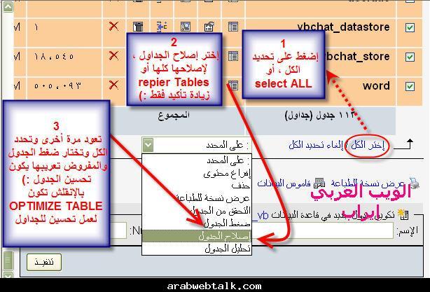 [شرح] طريقة اصلاح جداول المنتدى 53_1391446d5925b31d3